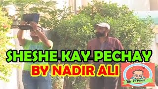 Sheshe Kay Pechey Prank by Nadir Ali - #P4Pakao