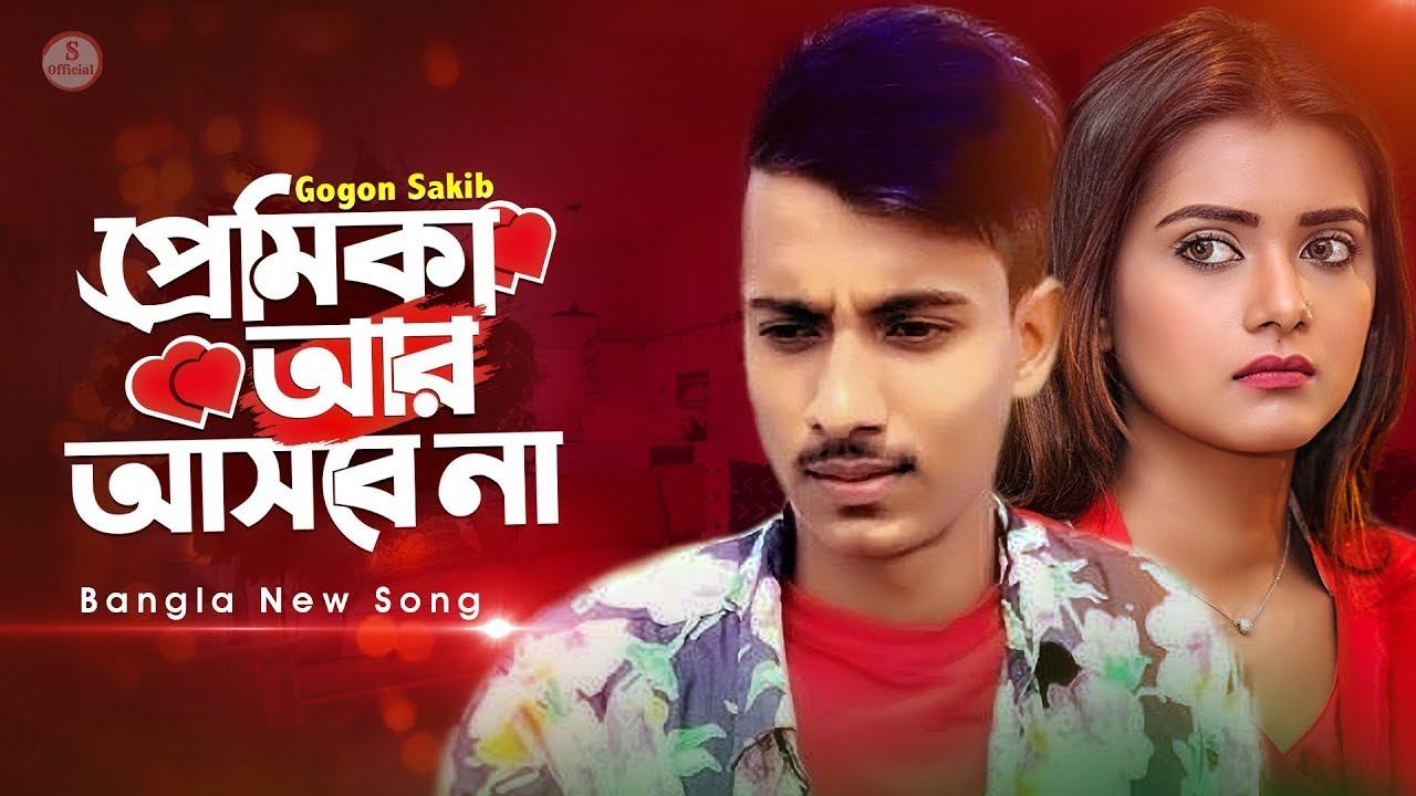 Download প্রেমিকা আর আসবে না 💔 Premika   Gogon Sakib   New Bangla Eid Song 2020   Official Video