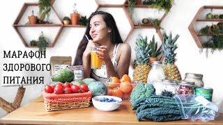 Марафон здорового питания