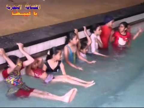 ea032dfe2  تعليم مبادئ السباحة للبنات - YouTube