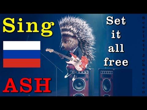 путь к славе - Set it all free Ash [Russian]