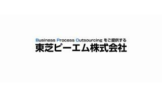 電子化、翻訳、健保組合向け各種サービス及びBPO(業務代行)の受託 1.ス...