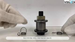 [바이브록] 풀림방지 락스프링 체결하는 방법