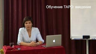 Обучение ТАРО введение