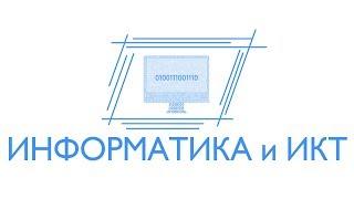 ЕГЭ-2018. Информатика и ИКТ