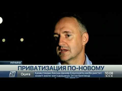 В Украине идет процесс малой приватизации