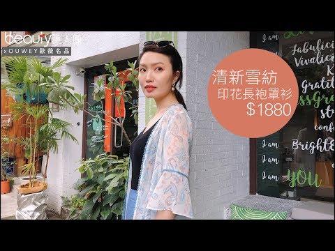 2018春季綺想- 編編帶妳看4 LOOK 四種都會穿搭!