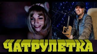 """""""Рвут"""" Гитариста В ЧатРулетке"""