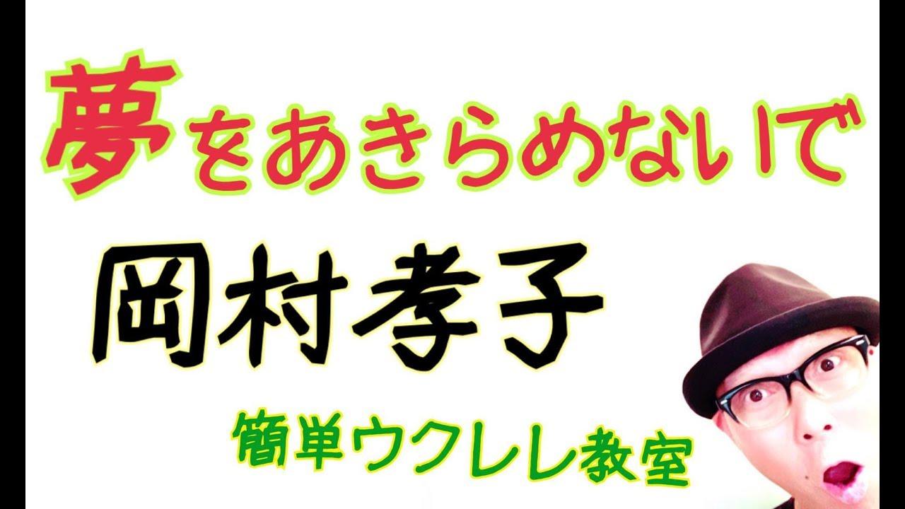 夢をあきらめないで / 岡村孝子【ウクレレ 超かんたん版 コード&レッスン付】GAZZLELE