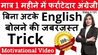 How to speak English fluently in 30 days, English सीखने के best tips