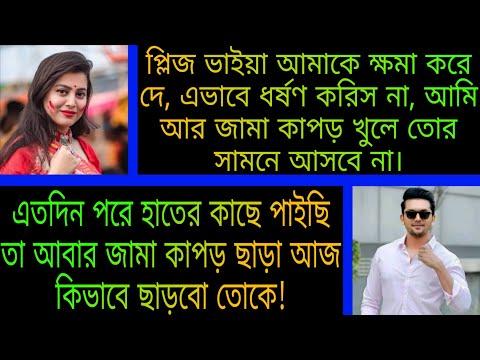 ধর্ষণ করে বিয়ে   ROMANTIC LOVE STORY BANGLA   LOVE FEELINGS