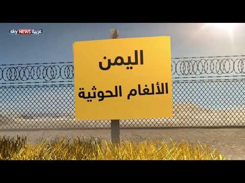الألغام الحوثية.. خطر يحدق بالمدنيين اليمنيين