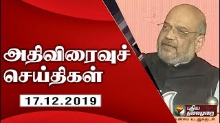 Speed News 17-12-2019 | Puthiya Thalaimurai TV