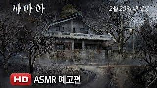'사바하' ASMR 예고편