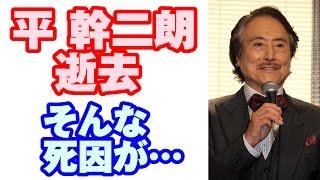 【まさか】俳優 平 幹二朗さん逝去 そんな死因が・・・あの方からもコメ...