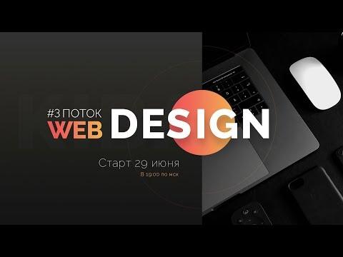 «Секреты продающего веб-дизайна для групп Вконтакте — 2018»