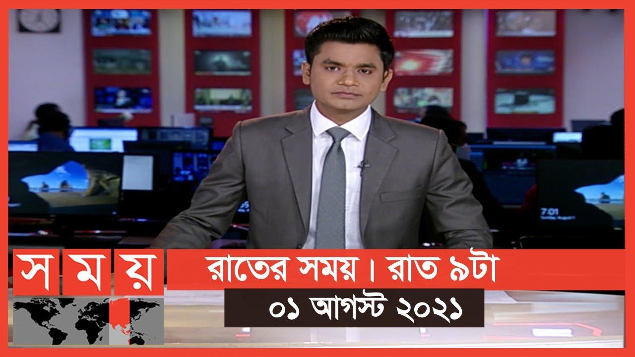 রাতের সময় | রাত ৯টা | ০১ আগস্ট ২০২১ | Somoy tv bulletin 9pm | Latest Bangladeshi News