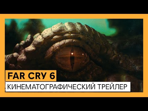 Far Cry 6: Кинематографический трейлер   Ubisoft Forward