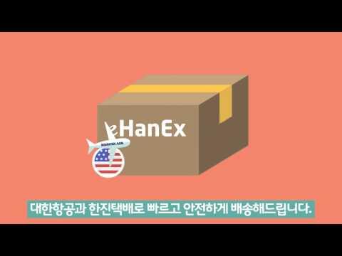 Over Hanjin Mobile