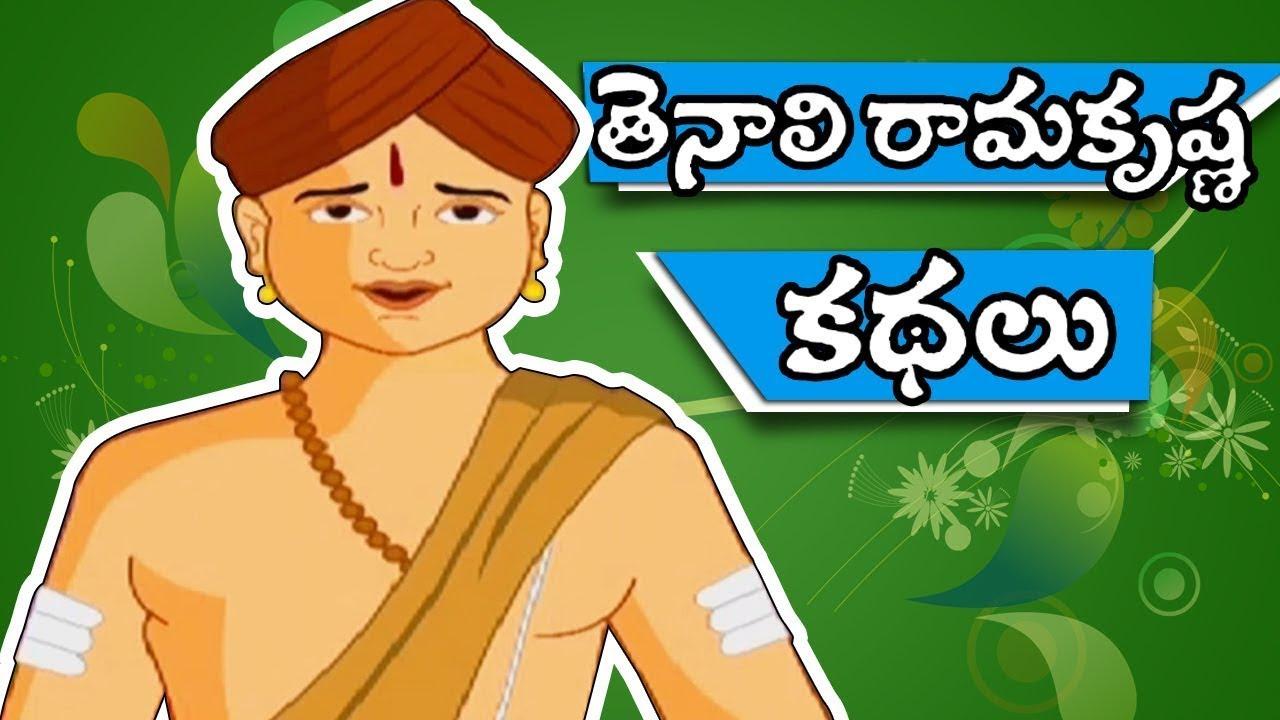 Telugu Children Stories | Tenali Ramakrishna Kathalu | Funny Story in  Telugu |Comprint Multimedia