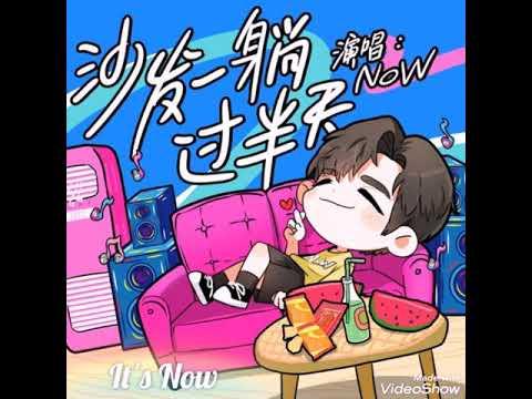 沙发一躺过半天 - NoWitsNoW(大张伟&刘宇宁)歌词字幕版