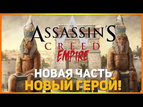 Assassins Creed: Empire! Новая часть! НОВЫЙ ГЕРОЙ!