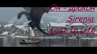 Он - дракон (часть 2)
