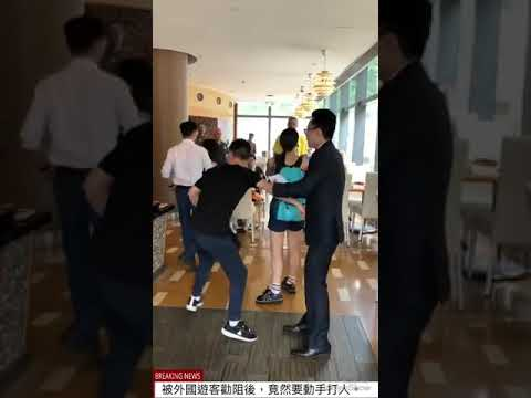 PRC Chinese tourist wanna beat a US tourist after being caught spitting in a Hong Kong 5 star Hotel Mp3
