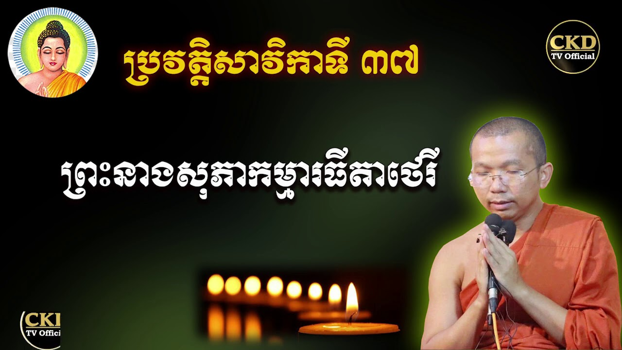 ប្រវត្តិព្រះនាងសុភាកម្មារធីតាថេរី (សាវិកាទី៣៧) ជួន កក្កដា Dharma talk by Choun kakada CKD