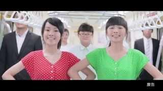 捷運松山線廣告-遇見松山 擁抱幸福臺北-生活篇  Dears(Dewi u0026 小安)