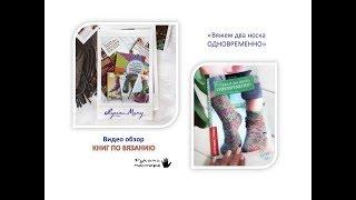 Обзор 1 книги по вязаниюь«Вяжем два носка одновременно»