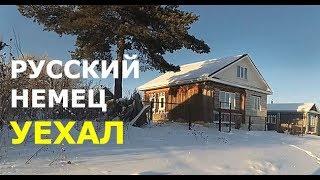 РУССКИЙ НЕМЕЦ УЕХАЛ в ГЕРМАНИЮ    Находки на чердаке дома русских немцев
