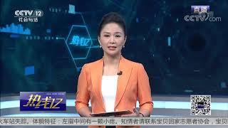《热线12》 20190830| CCTV社会与法