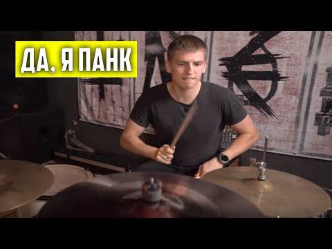 Алексей Щербаков -ПАНК!