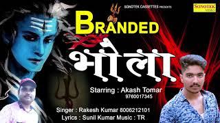 Branded Bhole || Akash Tomar | Rakesh Kumar | Bhole Baba Song || Bhole DJ Song