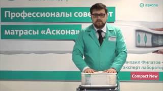 видео Матрас Askona Compact New (Аскона)