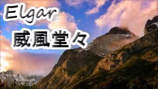 エルガー「威風堂々」第1番 ニ長調 Op39 オーケストラ クラシック音楽名曲編【ライフミュージック】