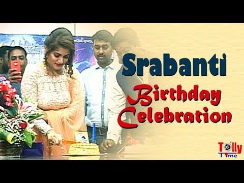 কীভাবে নিজের জন্মদিন সেলিব্রেট করলেন Srabanti? দেখুন ভিডিওতে...