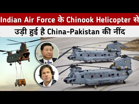 IAF Chinook Helicopter - GAME Changer For India | Why Pakistan & China Afraid Of India's Chinook?