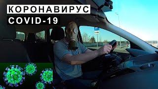 КОРОНАВИРУС  COVID 19. Украина.Киев