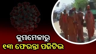 13 Pilgrims Test Covid 19 Positive In Cuttack After Returning From Kumbh Mela 2021 || KalingaTV