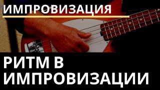 [Уроки импровизации] - Ритм в импровизации