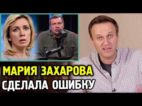 ЗАХАРОВА СПЯТИЛА. ПОЧЕМУ ЗАПРЕТИЛИ Дебаты с Навальным. Алексей Навальный