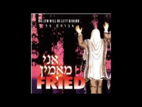 אברהם פריד - אני מאמין - וקרב פזורינו -  avraham fried - ani maamin -vkarev pezurenu
