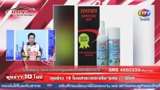 Fortron Showcase Thai TV