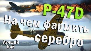 P-47D Лучший бой War Thunder #69 | На чем фармить серебро