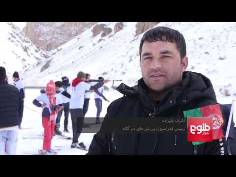 Bamiyan Hosts Winter Games For Second Year