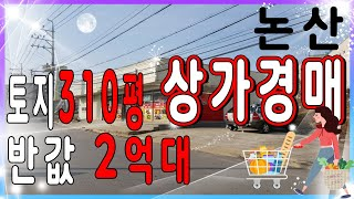 [부동산추천]  논산 상가경매/ 음성권리분석有 자막+볼…