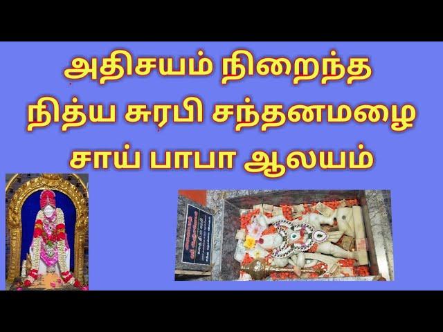 அதிசயம் நிறைந்த நித்ய சுரபி சந்தனமழை சாய் பாபா ஆலயம்