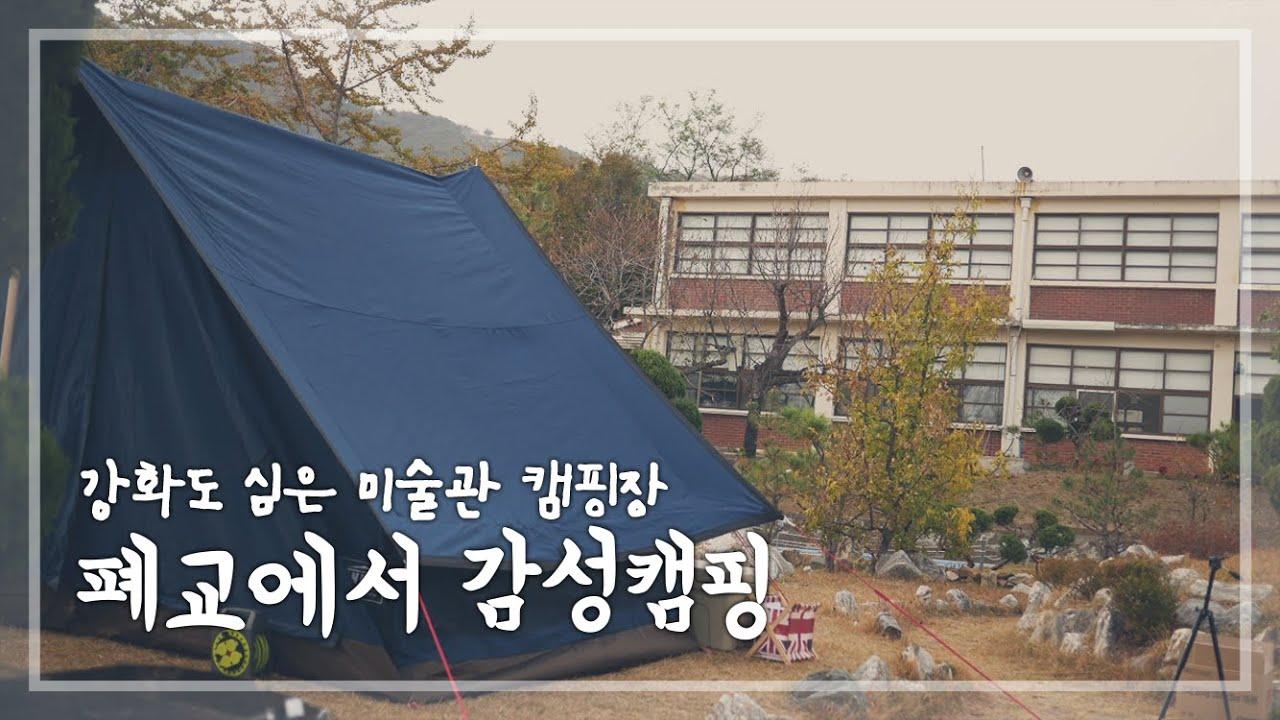 폐교에서 이제 감성 캠핑장으로/강화도 심은미술관 캠핑장/가을캠핑/오토캠핑/캠핑ASMR/Camping in Korea